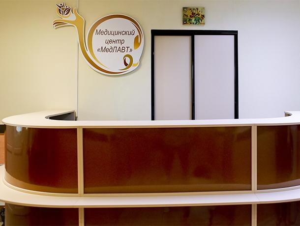 Центр «МедЛАВТ» совместил качество своих услуг с приятными ценами