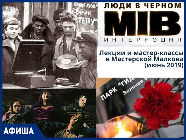 День памяти с черно-белым кино и патефоном - афиша от «Блокнота Волжского»