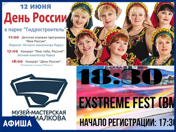 День России отметят экстремальным фестивалем - афиша от «Блокнота Волжского»