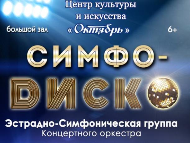 ЦКиИ «Октябрь» приглашает волжан на «Симфо-диско»