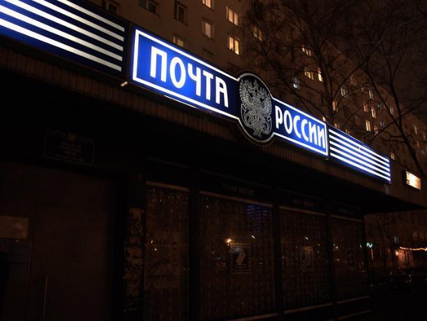 Волгоградец добился моральной компенсации от «Почты России»