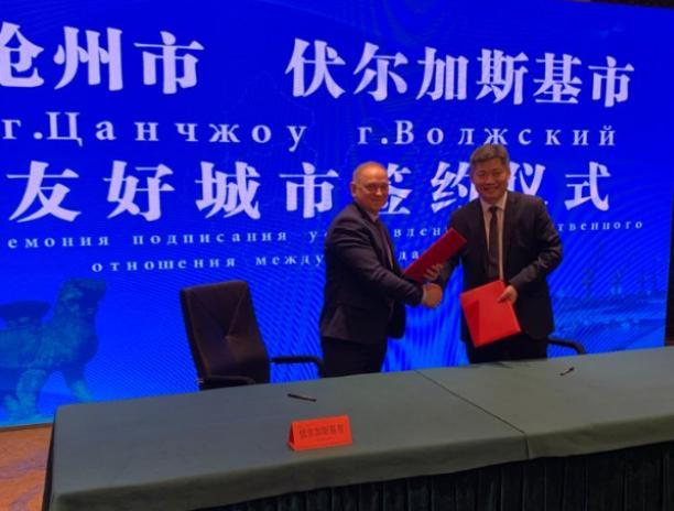 Волжский и Цанчжоу подписали соглашение