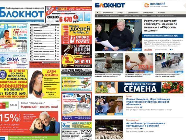 Челлендж «девять лет назад»: как изменился «Блокнот Волжского»