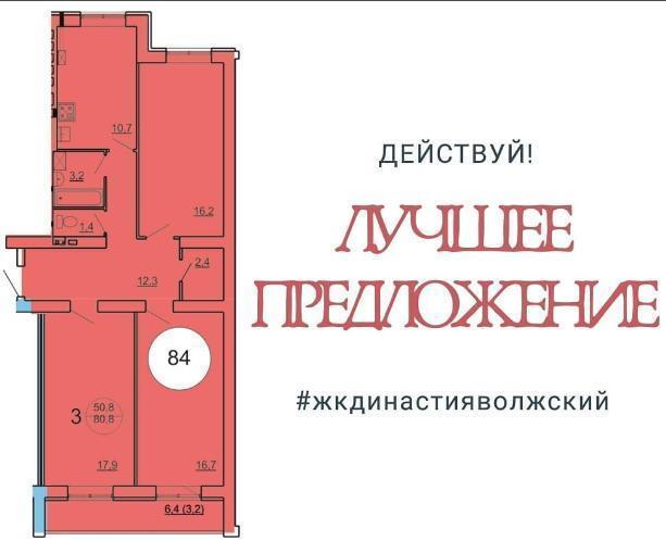 Акция для первых трех покупателей квартир в ЖК «Династия»