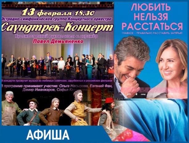Афиша от Блокнота: саундтрек-концерт, вечеринка любви и Шекспир