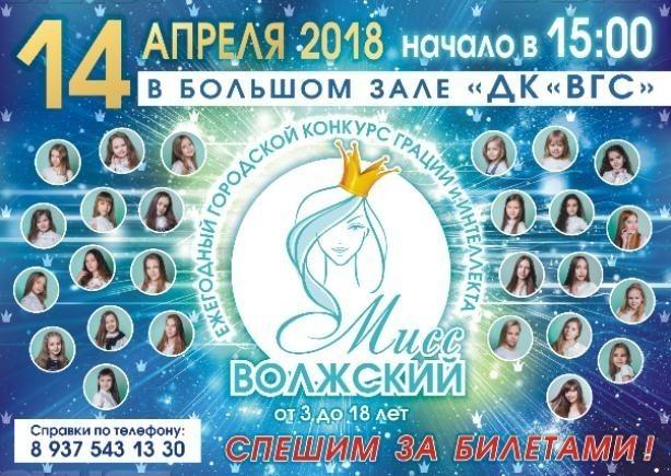 Началось голосование за «Мисс Волжского 2018»