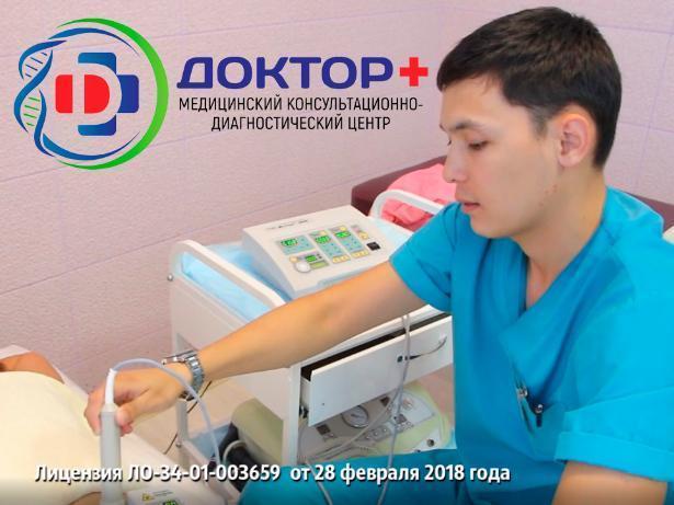 Медицинский центр расширил спектр предоставляемых услуг