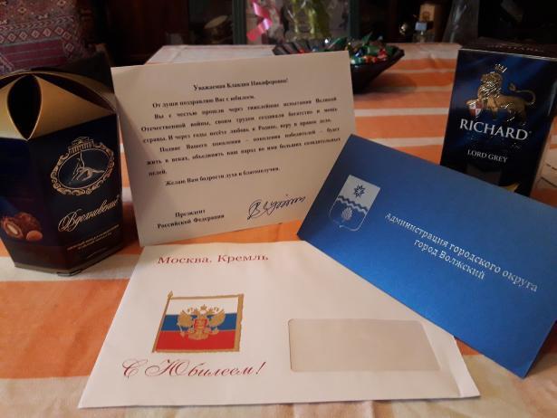 Администрация Волжского дарит стыдливые подарки ветеранам ВОВ