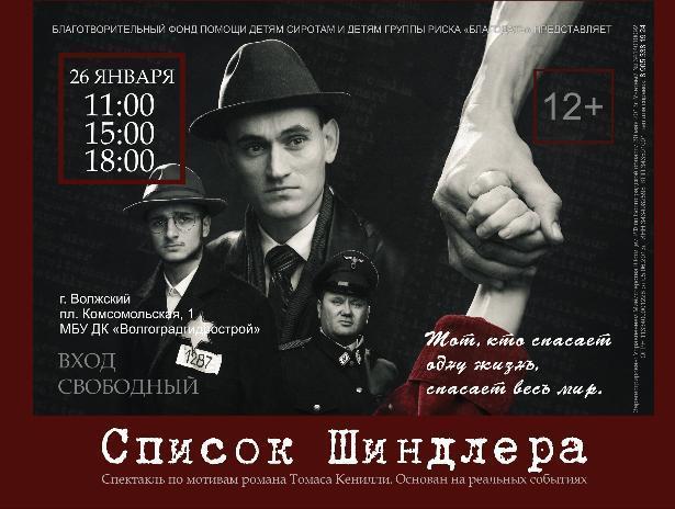 В Волжском бесплатно покажут спектакль про Холокост