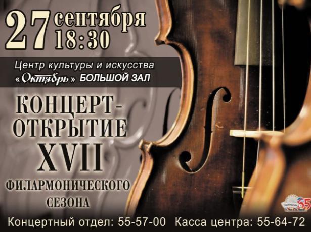 ЦКиИ «Октябрь» приглашает на открытие 17 филармонического сезона