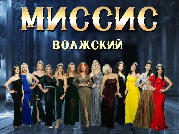 Финал конкурса «Миссис Волжский - 2019» пройдет 7 декабря
