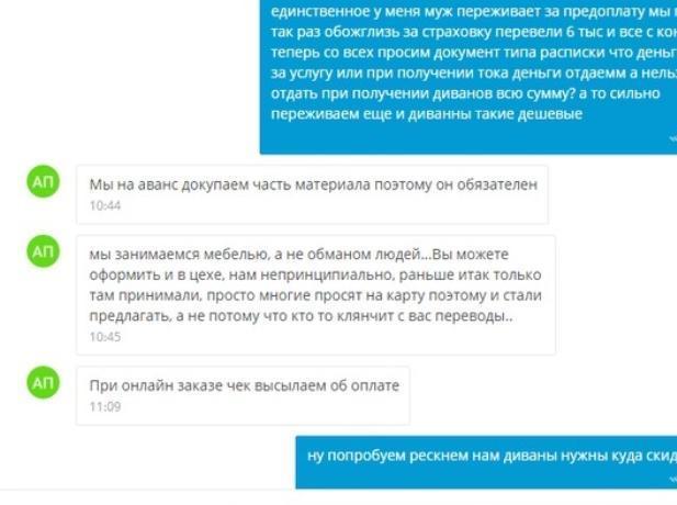 «Перевели ему четыре тысячи рублей и он исчез», - волжанка стала жертвой мошенника
