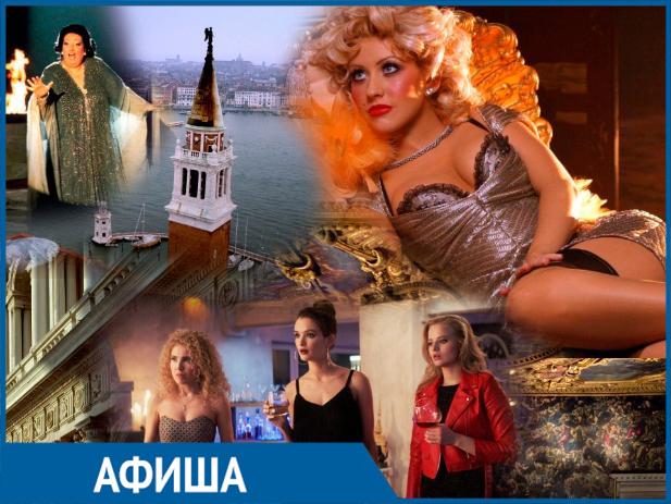 Дивы, любовницы и бунтарь из Венеции: что посмотреть в Волжском
