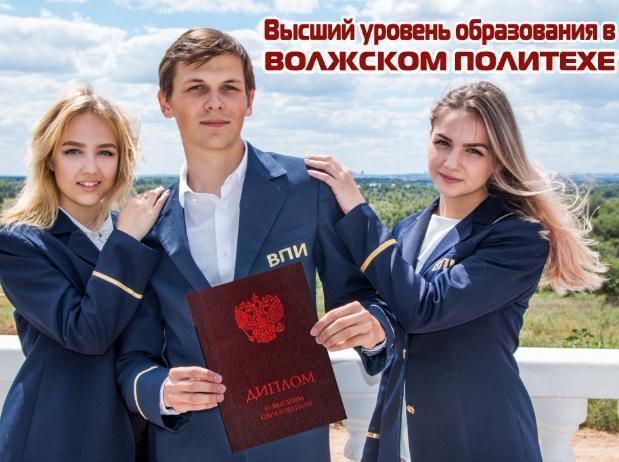 Волжский политех пригласил на День открытых дверей