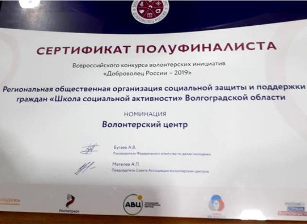 Волжане представят город на конкурсе «Доброволец России-2019»