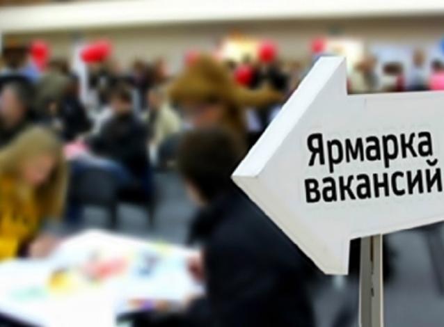 В Волжском пройдет ярмарка вакансий