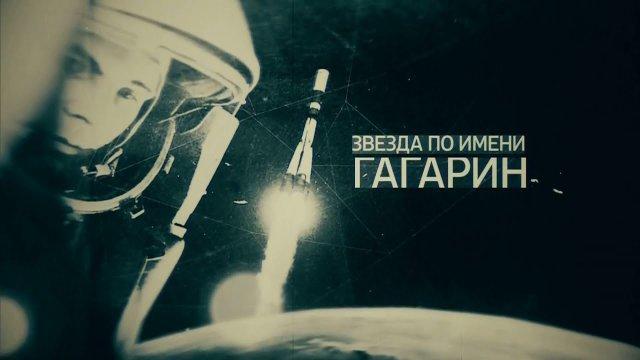 В Волжском к Дню Космонавтики пройдёт кинопоказ и концерт