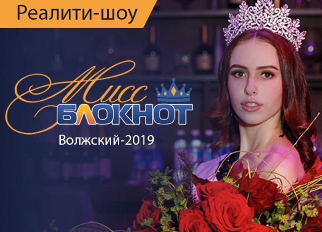 Конкурс «Мисс Блокнот Волжский- 2019» открывает прием заявок на участие