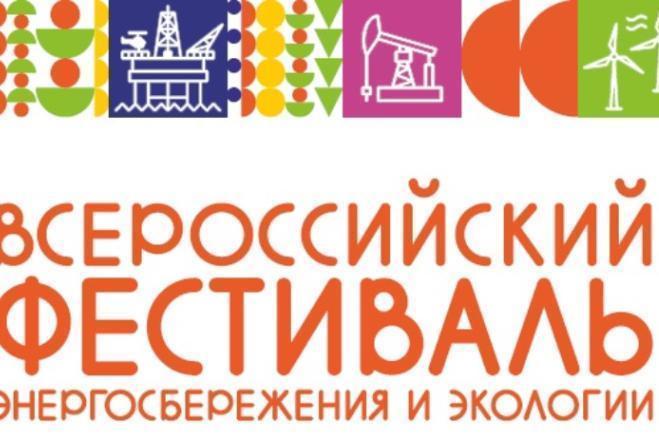 Волжан приглашают на фестиваль #ВместеЯрче