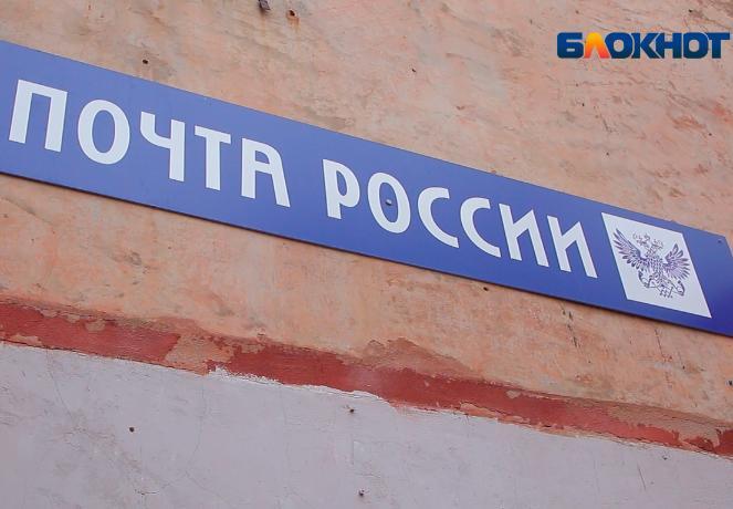 Доставка посылок «Почтой России» в Волжский сократится до двух дней