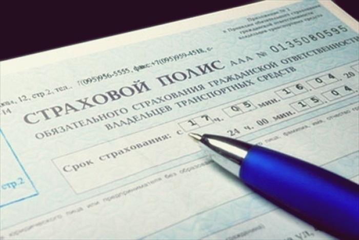 ОАО «АльфаСтрахование» в Волжском и Волгоградской области оштрафовано на 50 тысяч рублей