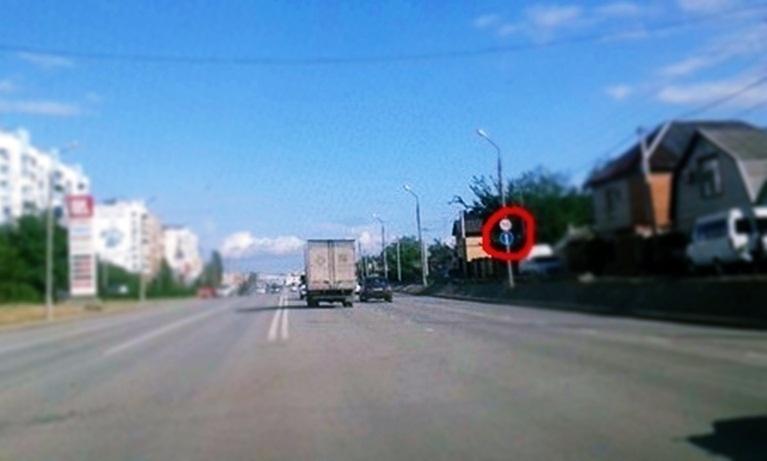 Горячо обсуждаемый жителями Волжского дорожный знак на улице Карбышева уберут