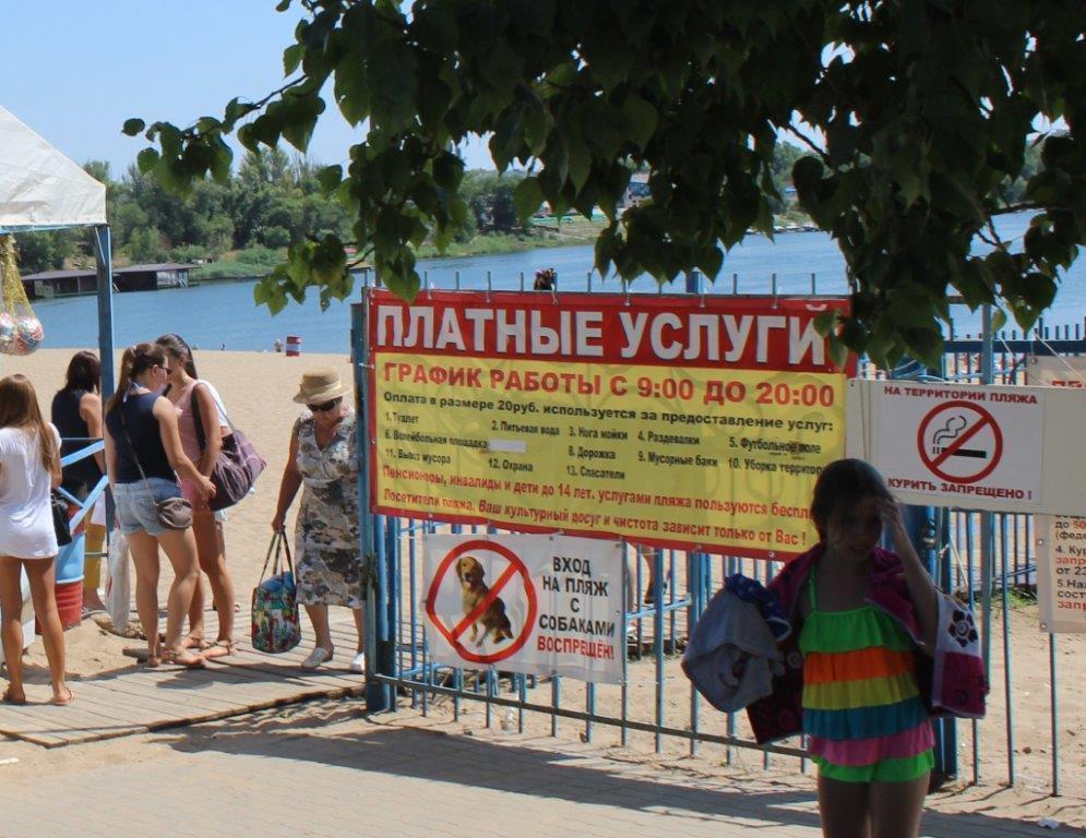 Платить за вход на пляж острова Зеленого не обязательно