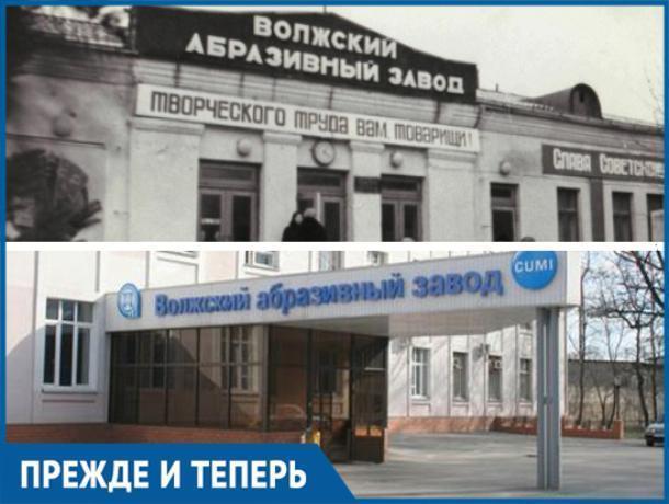 Волжский абразивный завод строили по указу правительства СССР