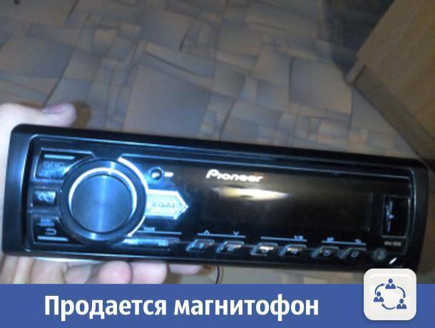 В Волжском продается отличный магнитофон в автомобиль