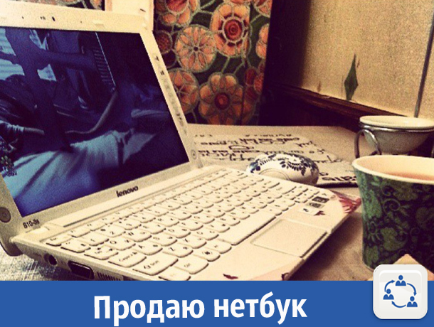 Шустрый нетбук Lenovo продают в Волжском