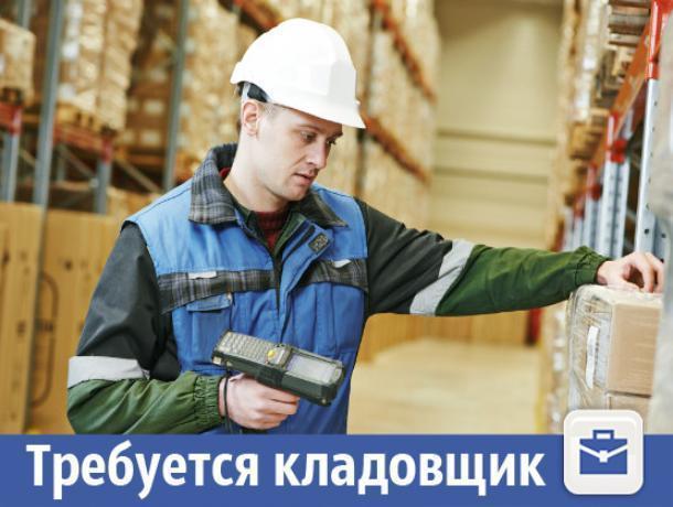 В Волжском на склад химсырья нужен кладовщик
