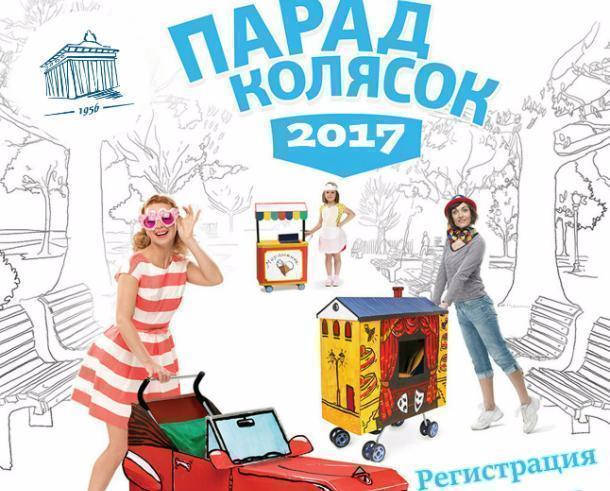 Молодых родителей пригласили похвастаться своей оригинальностью на «Параде колясок» в Волжском