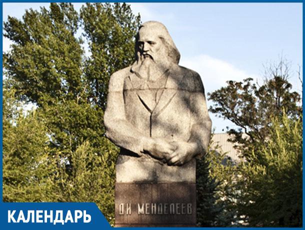 18 июля 46 лет назад в Волжском установили памятник Менделееву