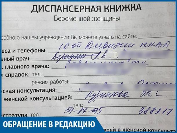 Будущая мама чудом не потеряла малыша из-за «профессионалов» «Женской консультации» №6 в Волгограде