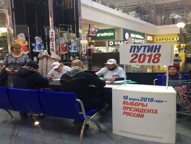 В Волжском начался сбор подписей за Владимира Путина