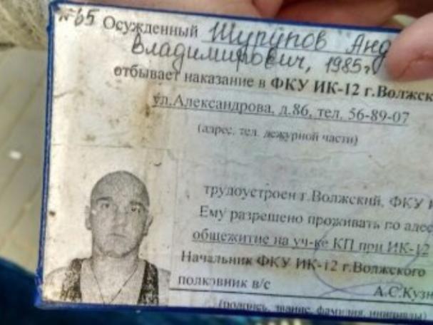 В Волгограде обнаружили след сбежавшего зэка из волжской колонии