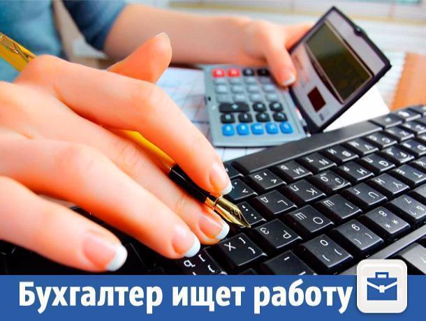 Опытный бухгалтер ищет работу в Волжском