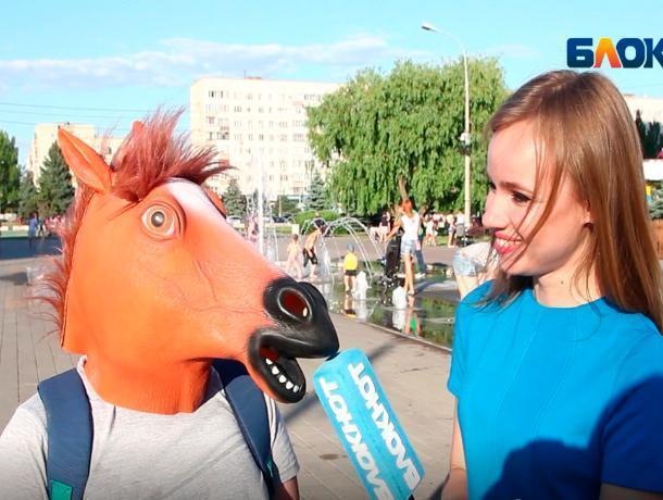 Люди-кони, кони-люди...Волжский - город ярких людей?
