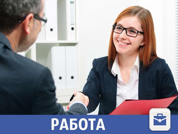 В Волжском требуется специалист по работе с персоналом
