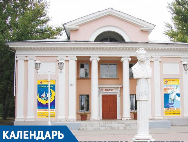 Календарь Волжского: 5 декабря день рождения театра «Арлекин»