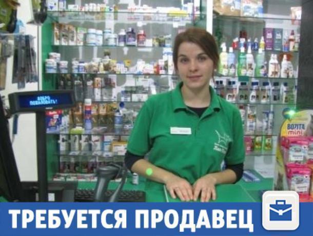 В зоомагазин Волжского разыскивается ответственный продавец-консультант