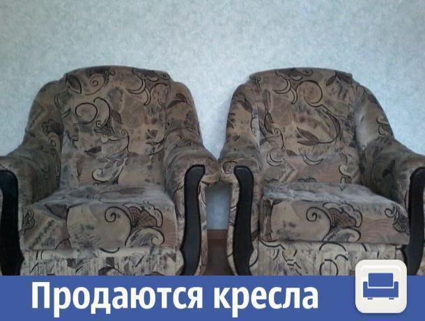 В Волжском недорого продаются удобные кресла
