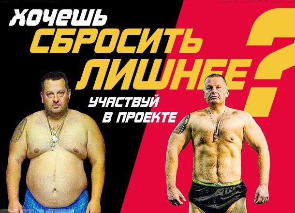 «Блокнот Волжского» продолжает набор участников в реалити-шоу «Сбросить Лишнее»