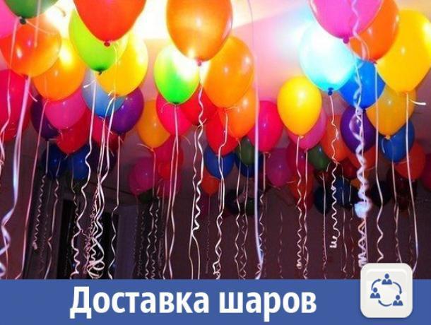 Доставка гелиевых шаров в Волжском