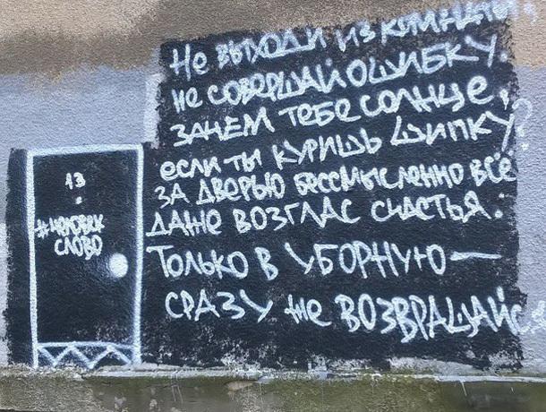 Волжские «бэнкси» оставили стихи Бродского на стенах