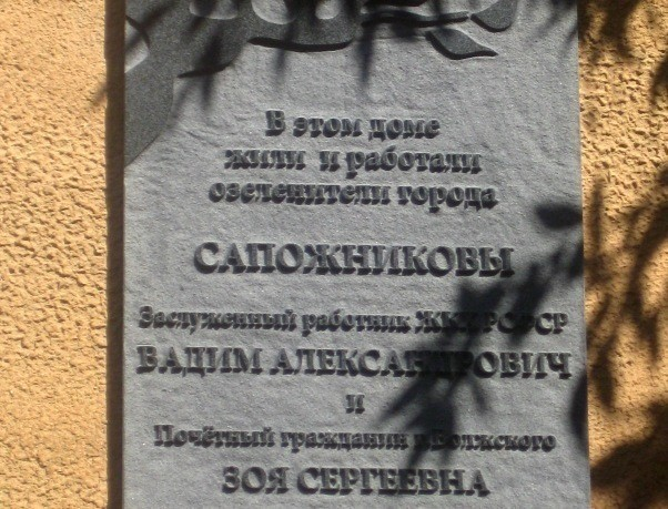 Двое супругов родом из Ленинграда сделали Волжский зеленым городом