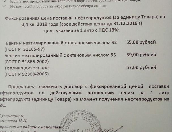 АЗС «Газпром» предлагает предпринимателям Волгоградского региона бензин за 55 рублей