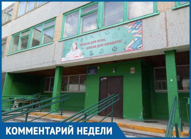 Администрация волжской школы прокомментировала скандальное увольнение учителя