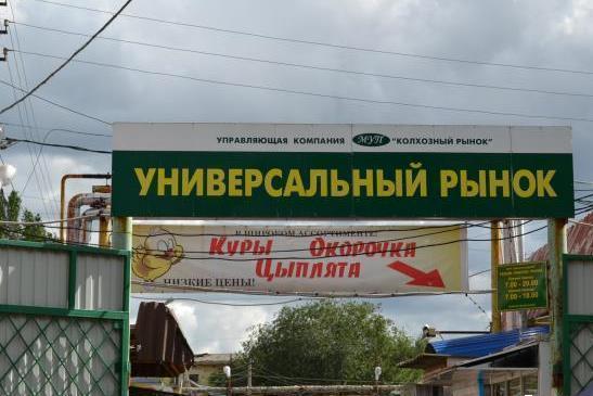 История Волжского: первый вещевой рынок